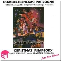 Purchase Vladimir Chekasin - Christmas Rhapsody