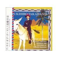 Purchase Yukihiro Takahashi - A Sigh of Ghost
