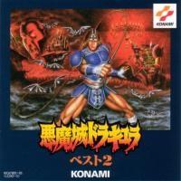 Purchase Konami Kukeiha Club - Akumajo Dracula Best: Vol. 2 CD2