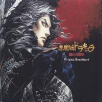 Purchase Michiru Yamane - Akumajo Dracula Curse Of Darkness CD2