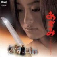 Purchase Taro Iwashiro - Azumi