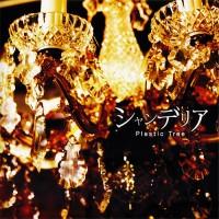 Purchase Plastic Tree - シャンデリア