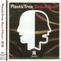 Purchase Plastic Tree - 黒盤