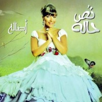 Purchase Asala Nasry - Nos Hala