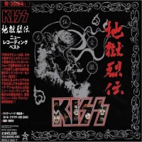 Purchase Kiss - Jigoku-Retsuden