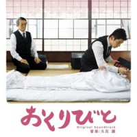 Purchase Joe Hisaishi - Departures