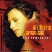 Purchase Eleftheria Arvanitaki - Ektos Programatos