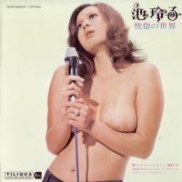Purchase Ike Reiko - Kokotsu No Sekai