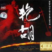 Purchase Huang Jiang Qin - Flamboyant Erhu