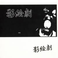 Purchase Shadow Theater - Siona