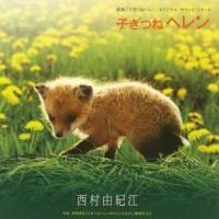 Purchase Yukie Nishimura - Kogitsune Helen Original Soundtrack