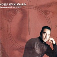 Purchase Notis Sfakianakis - Notioanatolika Toy Kosmou