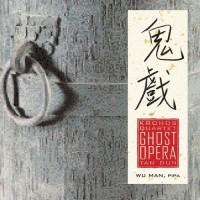 Purchase Kronos Quartet - Tan Dun - Ghost Opera