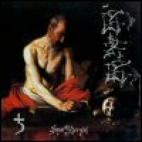 Purchase Sopor Aeternus - Ehieh Ascher Ehieh