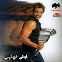 Purchase Amr Diab - Lealy Nahary
