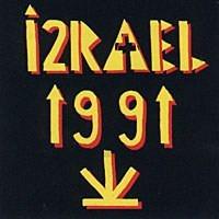 Purchase Izrael - Izrael