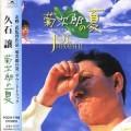 Purchase Joe Hisaishi - Kikujiro No Natsu Mp3 Download