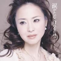 Purchase Matsuda Seiko - Namida Ga Tada Koboreru Dake (CDS)