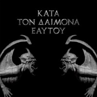 Purchase Rotting Christ - Kata Ton Daimona Eaytoy