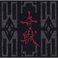 Purchase Gargoyle - Kijuu