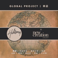 Purchase Hillsong - Global Project: Mandarin