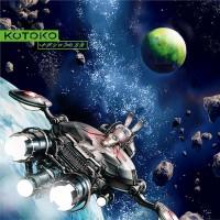 Purchase Kotoko - Epsilon No Fune