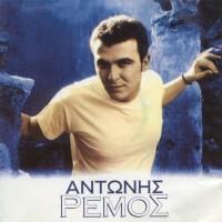 Purchase Antonis Remos - Antonis Remos