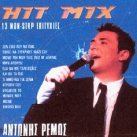Purchase Antonis Remos - Hit Mix (CDS)
