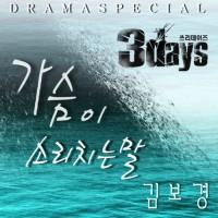 Purchase Kim Bo Gyeong - Three Days Part 5
