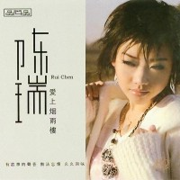Purchase Rui Chen - Fall In Love With Yan Yulou