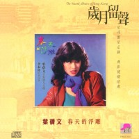 Purchase Sally Yeh - Embossing Spring (Vinyl)