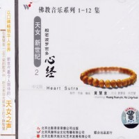 Purchase Imee Ooi - Prajna Paramita Heart Sutra
