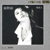 Purchase Sally Yeh - LPCD45 2