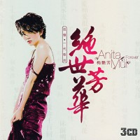 Purchase Anita Mui - Masterpiece Of Puberty CD1