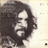 Purchase Djamel Allam - Laissez Moi Ranconter (Vinyl)