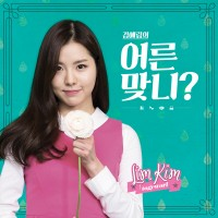 Purchase Lim Kim - Are You A Grown Up (CDS)