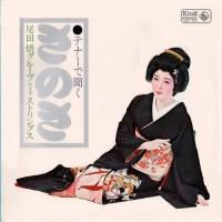 Purchase Satoru Oda - Tenor De Kiku. Sanosa (Vinyl)