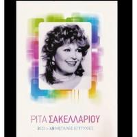 Purchase Rita Sakellariou - 48 Megales Epitihies CD3