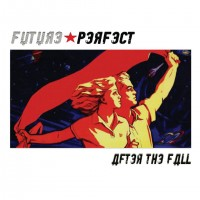 Purchase Future Perfect - After The Fall (EP)