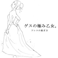 Purchase Gesu No Kiwami Otome - Dress No Nugikata (EP)