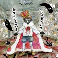 Purchase Gesu No Kiwami Otome - Miryoku Ga Sugoi Yo