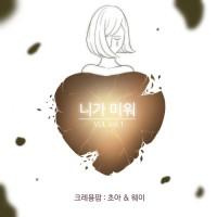 Purchase Cho-A - Vul Vol. 1: I Hate You (니가 미워) (CDS)
