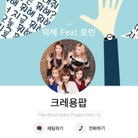 Purchase Crayon Pop - The Artist Diary Project Part 11 (CDS)