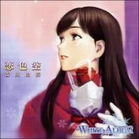 Purchase Aya Hirano - White Album Character Song 3 Morikawa Yuki (CDS)