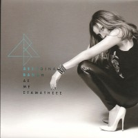 Purchase Despina Vandi - De Me Stamatises