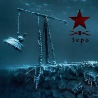 Purchase Kypck - 3epo (Zero)
