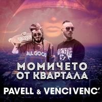Purchase Pavell & Venci Venc' - Momicheto Ot Kvartala (CDS)