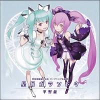 Purchase Aya Hirano - Hoshikuzu Garandou (星屑ガランドウ) (CDS)