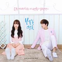 Purchase Yuju - Cherish (보일 듯 말 듯) (From Gfriend) (With Sunyoul) (CDS)