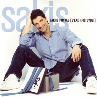 Purchase Sakis Rouvas - S' Eho Erotefthi (Special Edition)